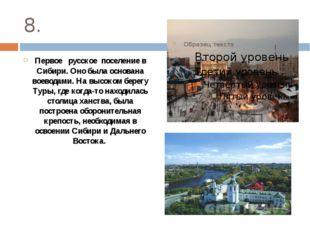 8. Первое русское поселение в Сибири. Оно была основана воеводами. На высоком