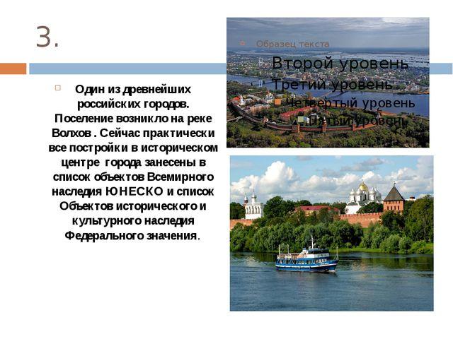 3. Один из древнейших российских городов. Поселение возникло на реке Волхов ....