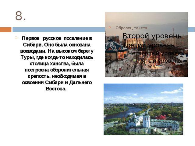 8. Первое русское поселение в Сибири. Оно была основана воеводами. На высоком...
