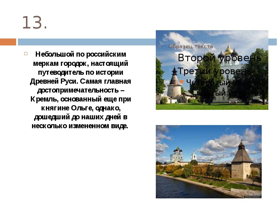 13. Небольшой по российским меркам городок, настоящий путеводитель по истории...