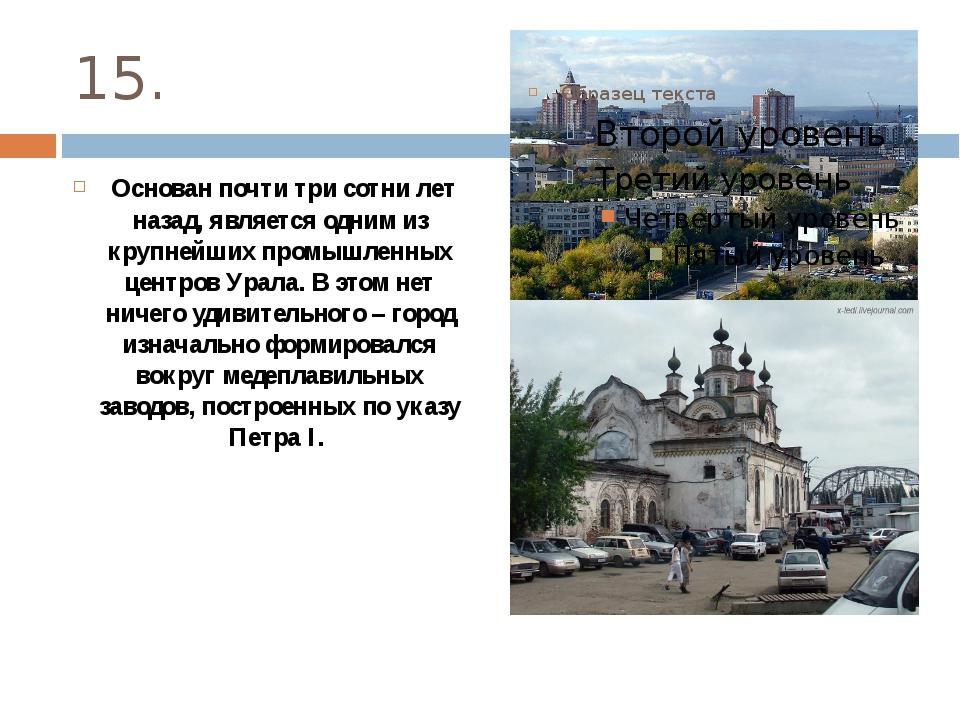 15. Основан почти три сотни лет назад, является одним из крупнейших промышлен...
