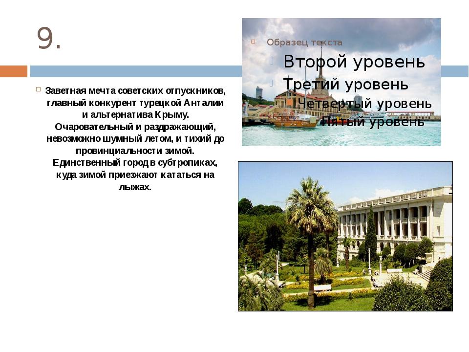 9. Заветная мечта советских отпускников, главный конкурент турецкой Анталии и...