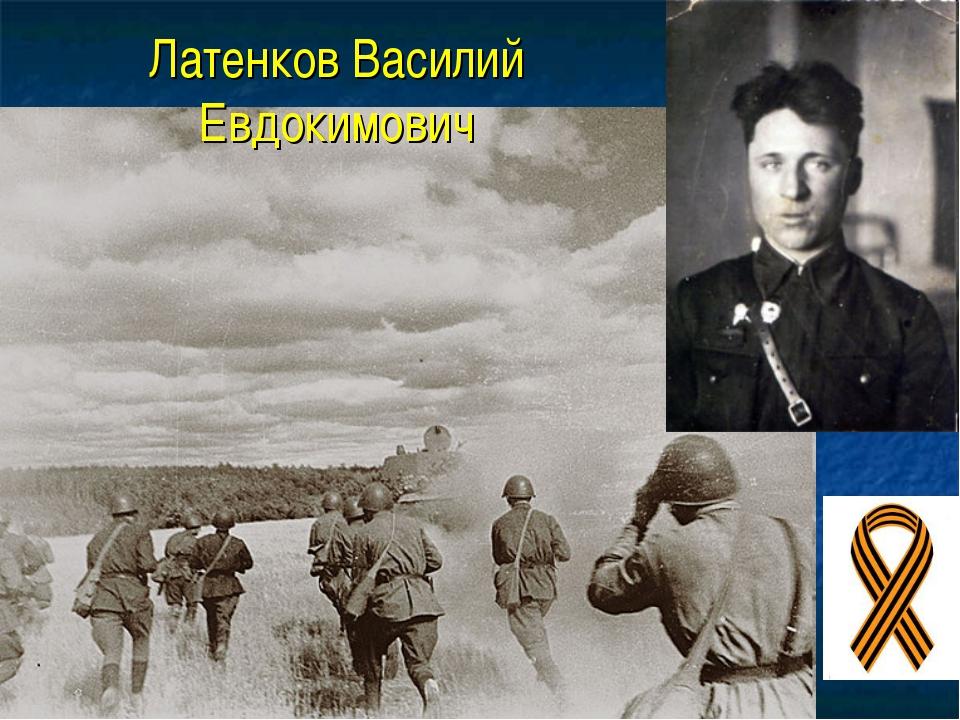 Латенков Василий Евдокимович