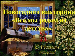 Новогодняя викторина «Все мы родом из детства». МБОУ Лицей г. Протвино Бадыкш