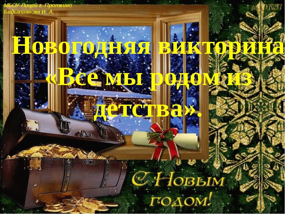 Новогодняя викторина «Все мы родом из детства». МБОУ Лицей г. Протвино Бадыкш...