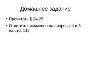 Домашнее задание Прочитать § 24-25 Ответить письменно на вопросы 4 и 5 на стр