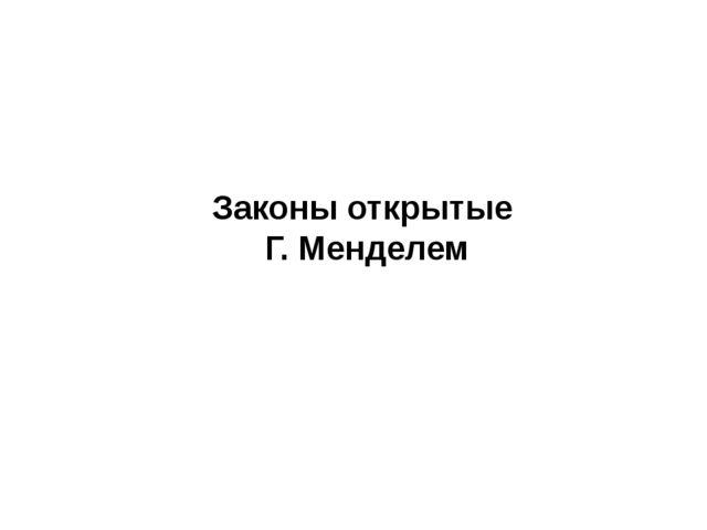 Законы открытые Г. Менделем