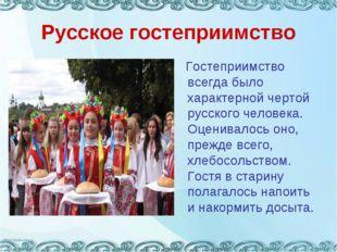 Русское гостеприимство Гостеприимство всегда было характерной чертой русского