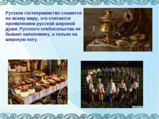 Русское гостеприимство славится по всему миру, это считается проявлением русс