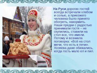 На Руси дорогих гостей всегда встречали хлебом и солью, а приезжего человека