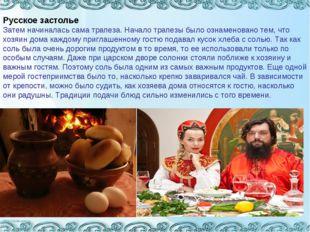 Русское застолье Затем начиналась сама трапеза. Начало трапезы было ознаменов