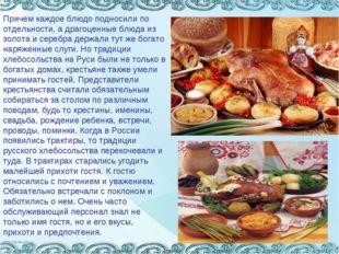 Причем каждое блюдо подносили по отдельности, а драгоценные блюда из золота и