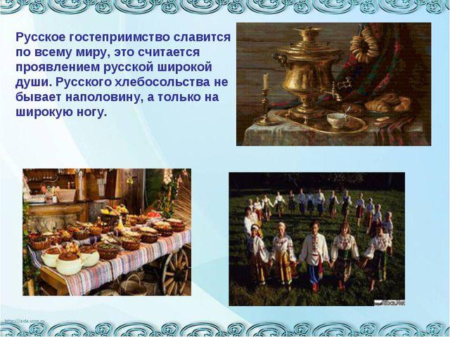 Русское гостеприимство славится по всему миру, это считается проявлением русс...