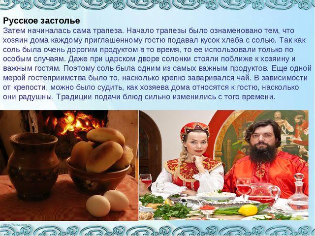 Русское застолье Затем начиналась сама трапеза. Начало трапезы было ознаменов...