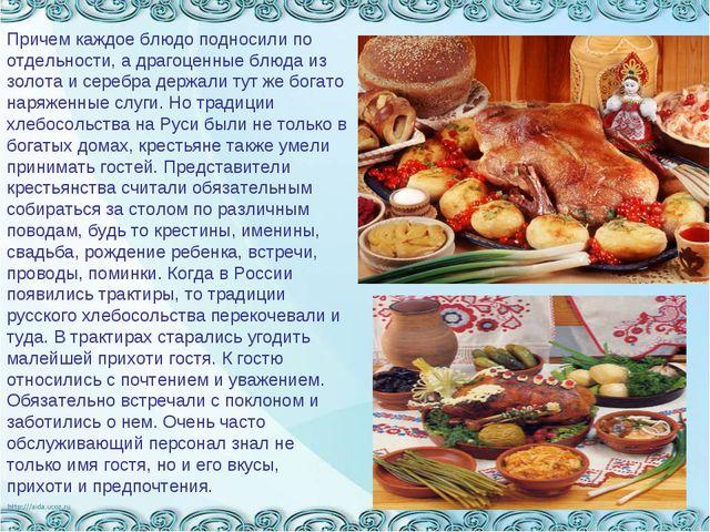 Причем каждое блюдо подносили по отдельности, а драгоценные блюда из золота и...