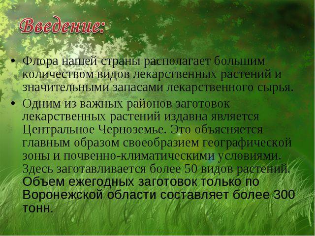 Флора нашей страны располагает большим количеством видов лекарственных растен...