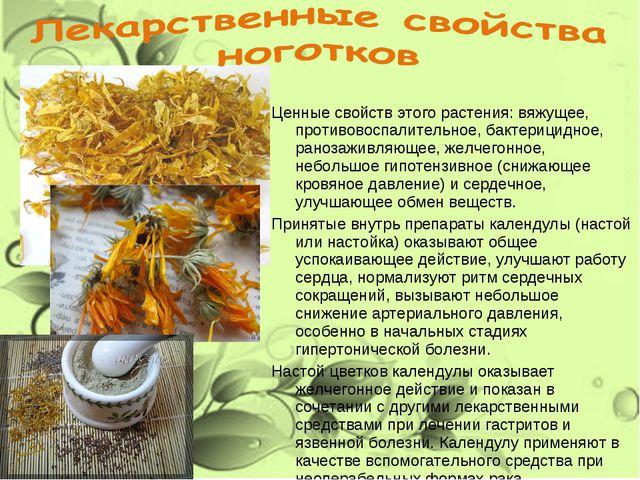Ценные свойств этого растения: вяжущее, противовоспалительное, бактерицидное,...