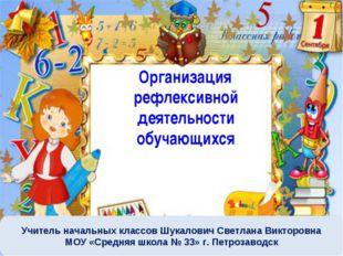 Организация рефлексивной деятельности обучающихся Учитель начальных классов