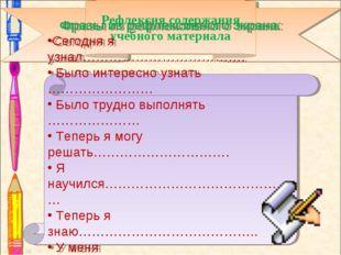 Рефлексия содержания учебного материала Фразы из рефлексивного экрана: Сегодн