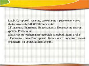 А.В.Хуторской. Анализ, самоанализ и рефлексия урока khutorskoy.ru/be/2008/03