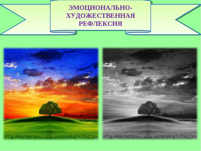 ЭМОЦИОНАЛЬНО- ХУДОЖЕСТВЕННАЯ РЕФЛЕКСИЯ