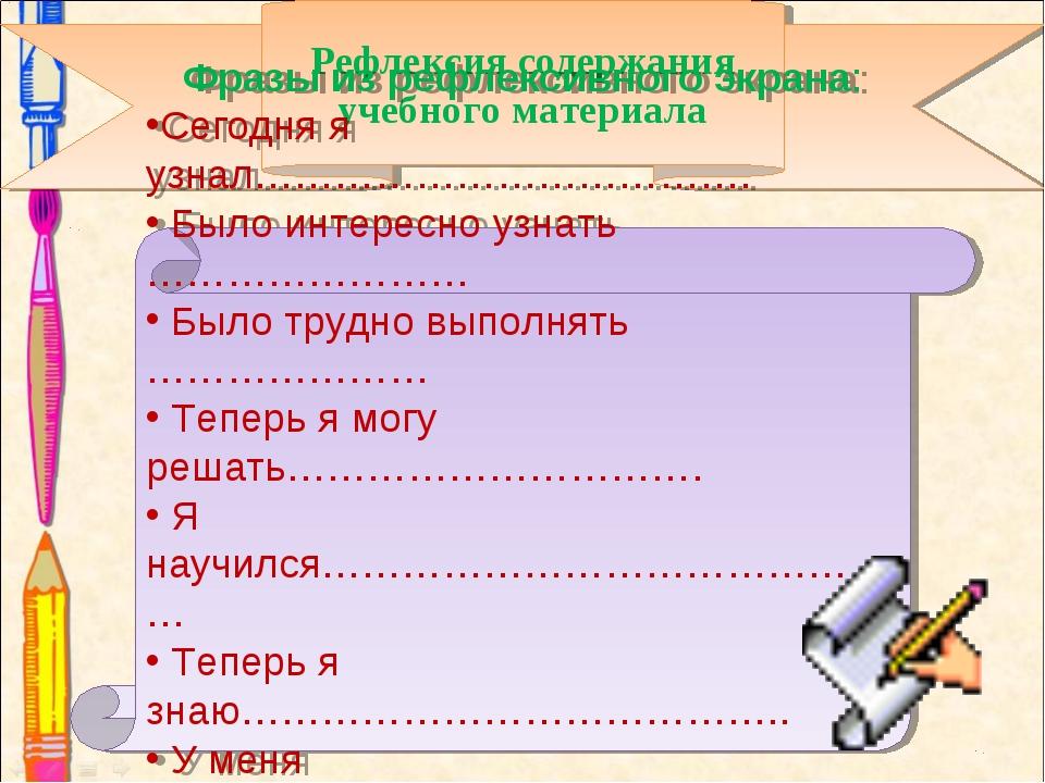 Рефлексия содержания учебного материала Фразы из рефлексивного экрана: Сегодн...