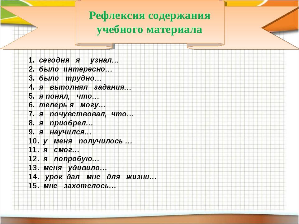 Рефлексия содержания учебного материала 1.сегодня я узнал… 2.было интерес...