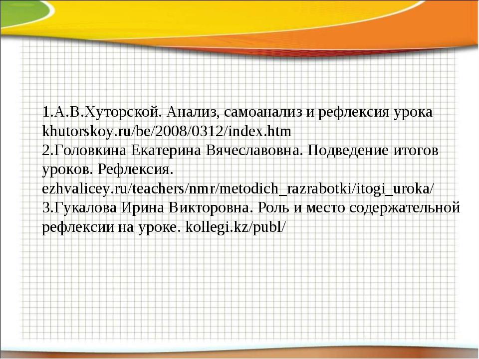 А.В.Хуторской. Анализ, самоанализ и рефлексия урока khutorskoy.ru/be/2008/03...