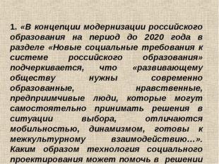 1. «В концепции модернизации российского образования на период до 2020 года в