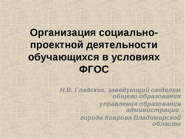 Организация социально-проектной деятельности обучающихся в условиях ФГОС Н.В....