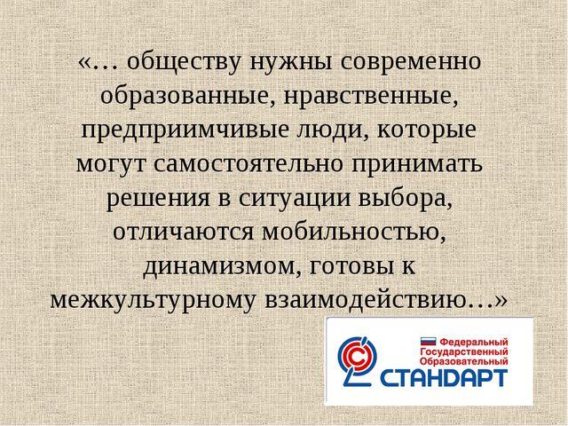 «… обществу нужны современно образованные, нравственные, предприимчивые люди...