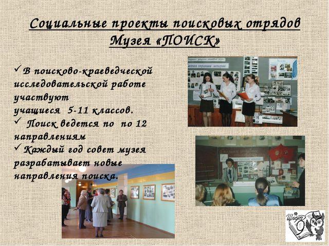Социальные проекты поисковых отрядов Музея «ПОИСК» В поисково-краеведческой и...