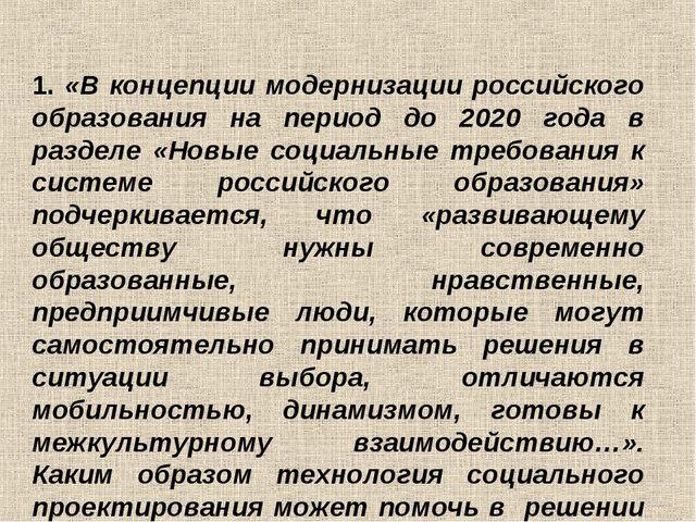 1. «В концепции модернизации российского образования на период до 2020 года в...