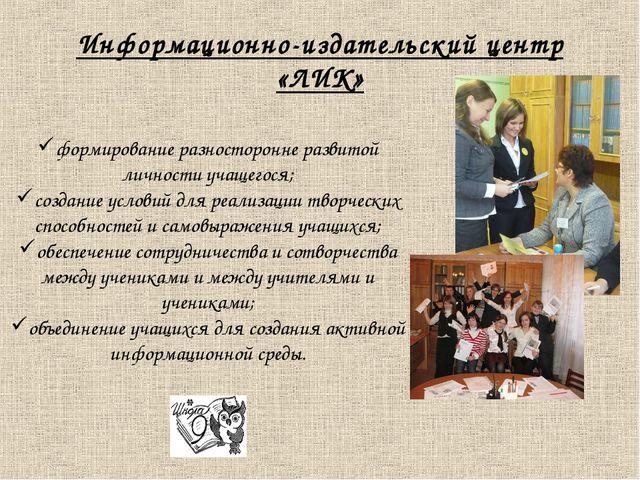 Информационно-издательский центр «ЛИК» формирование разносторонне развитой ли...
