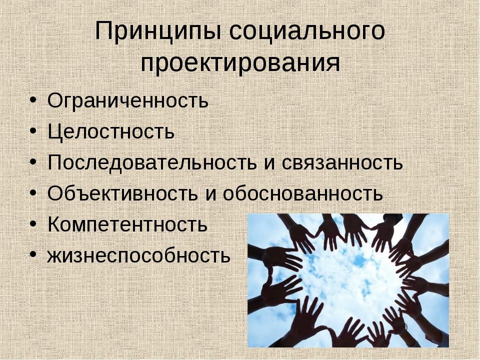 Принципы социального проектирования Ограниченность Целостность Последовательн...