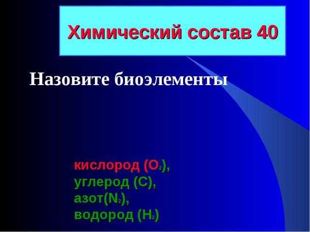 Назовите биоэлементы Химический состав 40 кислород (О2), углерод (С), азот(N2...