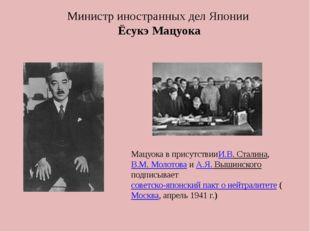 Министр иностранных дел Японии Ёсукэ Мацуока Мацуока в присутствииИ.В. Сталин