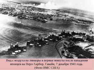Вид с воздуха на линкоры в первые минуты после нападения японцев на Перл-Харб