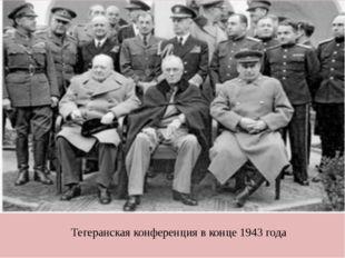 Тегеранская конференция в конце 1943 года
