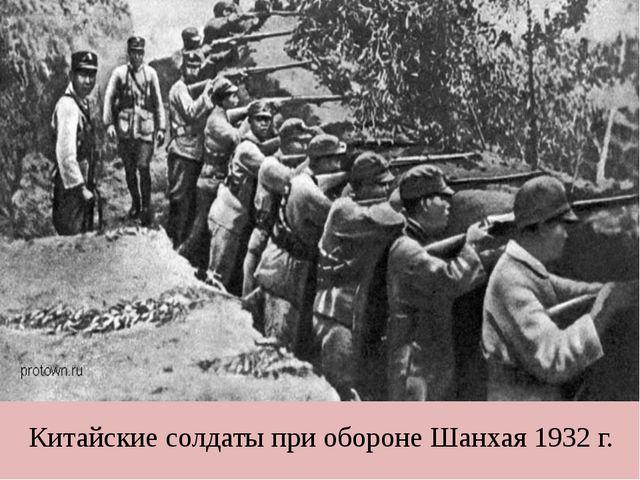 Китайские солдаты при обороне Шанхая 1932 г.