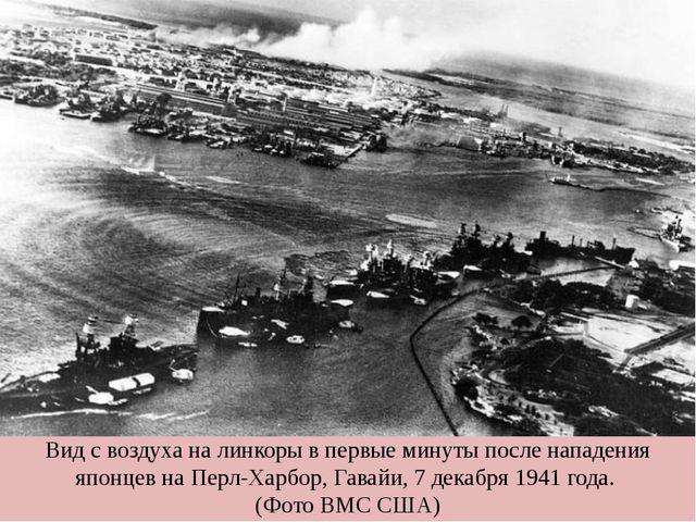 Вид с воздуха на линкоры в первые минуты после нападения японцев на Перл-Харб...