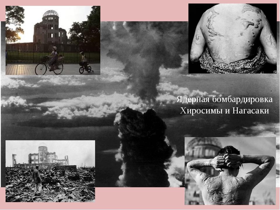 Ядерная бомбардировка Хиросимы и Нагасаки