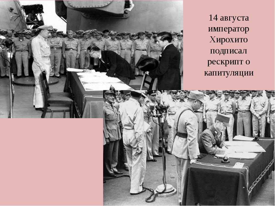 14 августа император Хирохито подписал рескрипт о капитуляции