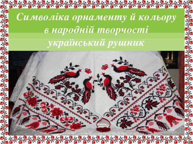Символіка орнаменту й кольору в народній творчості український рушник