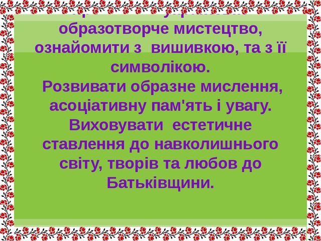Мета : Поглибити знання учнів про українське образотворче мистецтво, ознайоми...