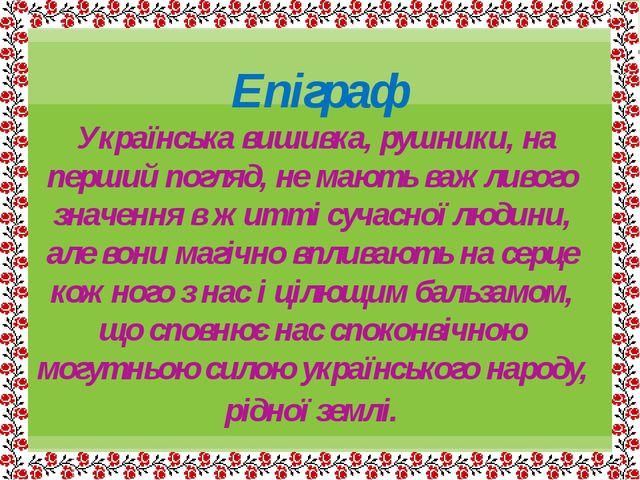 Епіграф Українська вишивка, рушники, на перший погляд, не мають важливого зн...