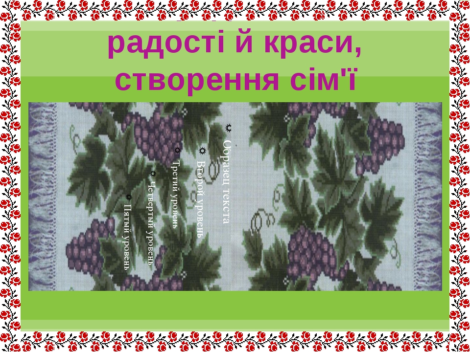 виноград – символ радості й краси, створення сім'ї