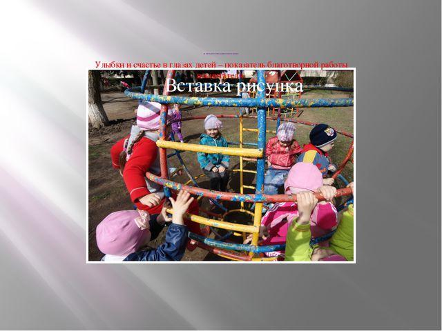 Детский сад обеспечивает детям полноценное развитие. Улыбки и счастье в глаз...