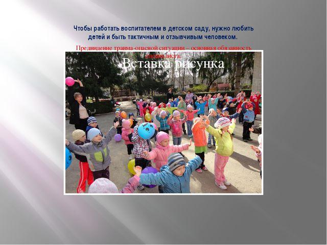 Чтобы работать воспитателем в детском саду, нужно любить детей и быть тактичн...