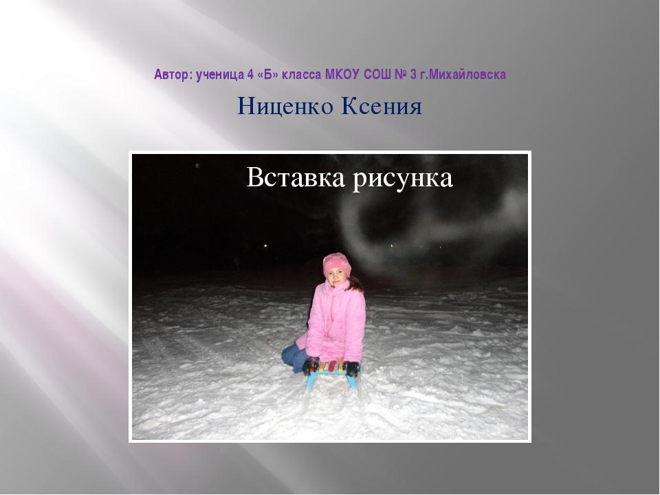Автор: ученица 4 «Б» класса МКОУ СОШ № 3 г.Михайловска Ниценко Ксения